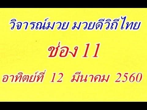 วิจารณ์มวยช่อง 11 อาทิตย์ที่ 12 มีนาคม 2560 ศึกมวยดีวิถีไทย