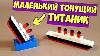 як зробити великі кораблі з лего