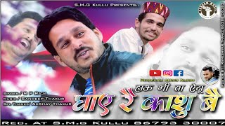 Ghahe Re Kashu Bai || By || R P Raja || Music Sandeep Thakur By Sargam Music