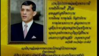 Repeat youtube video 28JUL10 THAILAND's NEWS 1of14; The Birthday and Scholarships of HRH Crown Prince Maha Vajiralongkorn