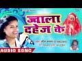 ज्वाला दहेज़ के - Jawala Dahej Ke - Sita Sargam - Bhojpuri Hit Song 2018