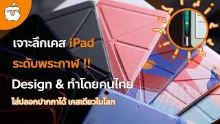 รีวิว เคส iPad ระดับพระกาฬ ฝีมือคนไทยโดย AppleSheep  ใส่ปลอกปากกาได้ (iPad Pro / Air /Mini/ Gen 7/6)