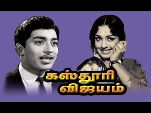Kasthuri Vijayam   Tamil Super Family Full Movie   Muthuraman, K.R.Vijaya ,Nageh   HD Movie
