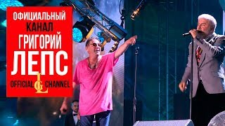 Григорий Лепс и Сосо Павлиашвили - Небо на ладони (Live)