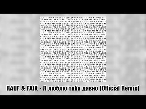 Rauf & Faik - я люблю тебя давно (Official Remix)