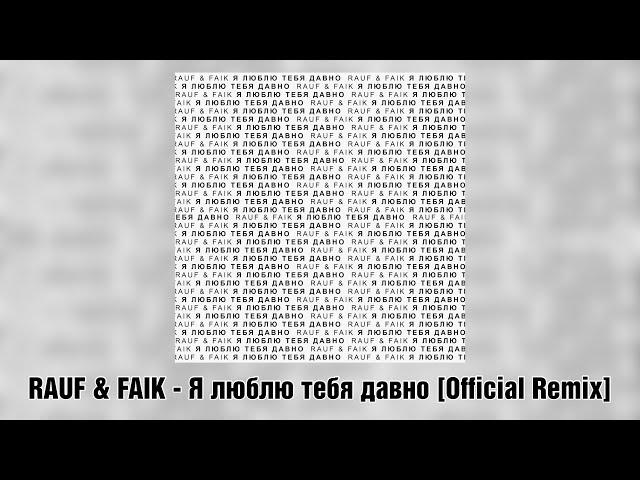 Rauf & Faik - я люблю тебя давно [Official Remix]