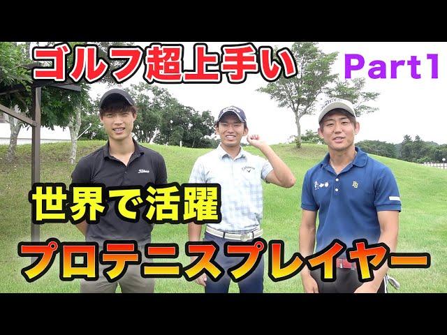 ゴルフ歴8ヶ月のテニス世界ランカー選手がゴルフ上手すぎて衝撃。 トッププロテニス選手西岡良仁選手とラウンド Part1 10-12h