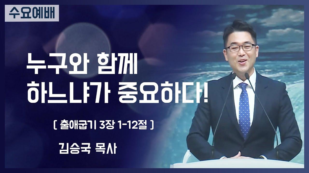 [2021-04-21] 수요예배 김승국목사: 누구와 함께 하느냐가 중요하다! (출3장1절~12절)