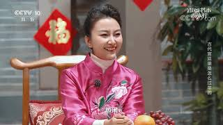 [跟着书本去旅行]古代宫廷之中是怎么过年的?| 课本中国