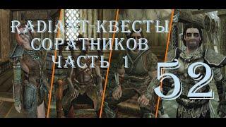 The Elder Scrolls V Skyrim. Часть 52. Radiant-квесты соратников. Часть 1