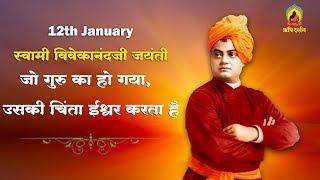 जो गुरु का हो गया, उसकी चिंता ईश्वर करता है । Swami VivekanandJi Jayanti । Sant AsharamJi Bapu