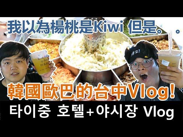 不懂裝懂, 準得露怯! 韓國歐巴的台中Hotel&夜市Vlog_韓國歐巴