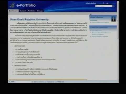 1/3 การใช้แฟ้มสะสมผลงานอิเล็กทรอนิกส์ (e-Portfolio)