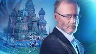 Сергей Михеев о чемпионате мира по футболу