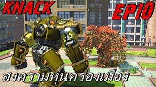 BGZ - Knack 1 EP#10 สงครามหุ่นครองเมือง