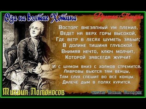 Ода на взятие Хотина  — Михаил Ломоносов — читает Павел Беседин