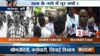 Uttar Pradesh: Protest at Irrigation Department in Fatehpur