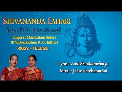 Lord Shiva Songs - Shivananda Lahari - Adi Sankaracharya || Sivabhakthi |