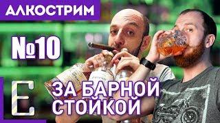 За барной стойкой — Алкострим №10 Едим ТВ
