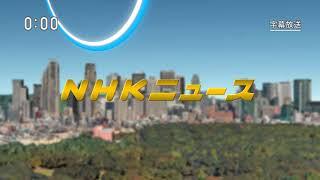 【再現】NHK正午のニュース(2009~現行)