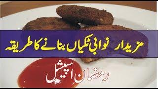 chicken nawabi tikka |recipe in urdu | ramzan recipe | kashif tv