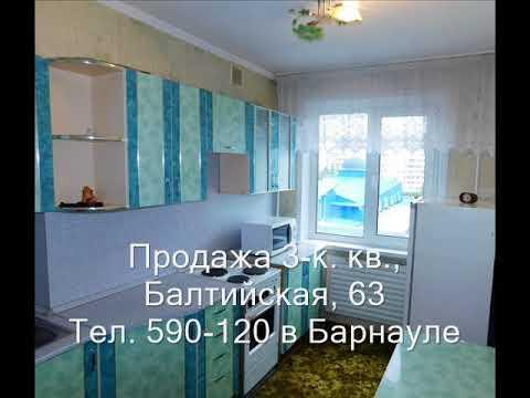 Продажа 3-к квартиры, ул. Балтийская 63  Купить квартиру в Барнауле  Квартиры в Барнауле