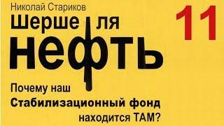Н. СТАРИКОВ «ШЕРШЕ ЛЯ НЕФТЬ» - ГЛАВА 11