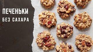 Вкусное Диетическое печенье (Без сахара, Без яиц, Без молока и Без муки)