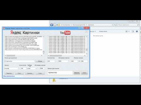 Парсер Яндекс картинок и YouTube