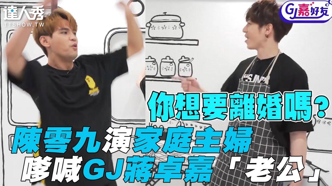 【陳零九】反串演家庭主婦 嗲喊蔣卓嘉「老公」