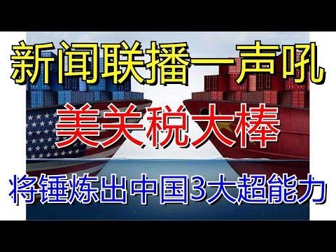新闻联播一声吼!美关税大棒,将锤炼出中国3大超能力!