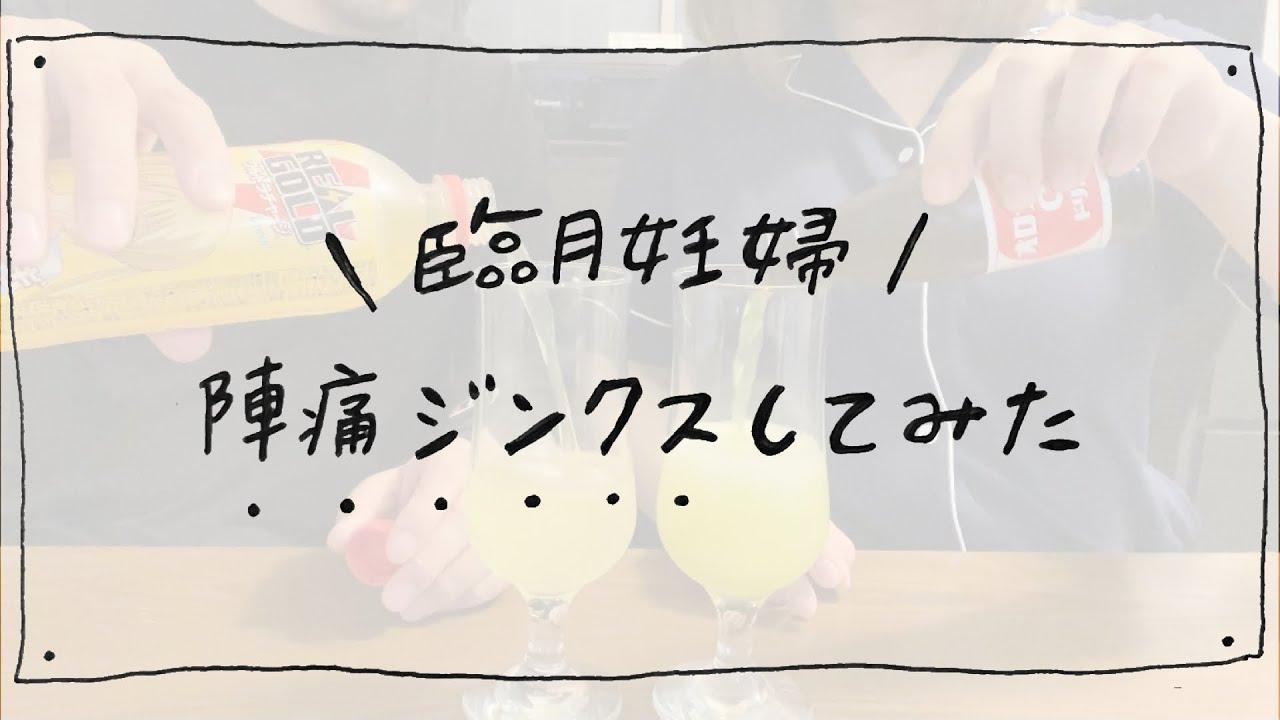 【臨月】陣痛ジンクス8選!