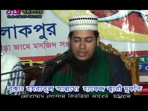 Maulana Gulam Kibria ,,part-1-বর্তমান প্রেক্ষাপটে ঈমান্,-bangla Sunni Waz 2016