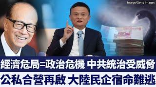 公私合營再啟 大陸民企宿命難逃 經濟危局=政治危機 中共統治受威脅 新唐人亞太電視 20200102