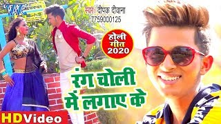आगया #Deepak Diwana का भोजपुरी होली गीत 2020 | Rang Choli Me Lagay Ke | Bhojpuri Holi Gaana