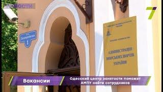 Одесский центр занятости поможет АМПУ найти сотрудников