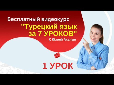 Турецкий язык. Видео уроки. Урок 1. Turkish lessons online. Lesson 1