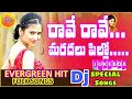 Rave Rave Mardalu Pillo Dj Song | Super Hit Folk Dj Songs Jukebox |Telangana Folk Songs | Janapadalu