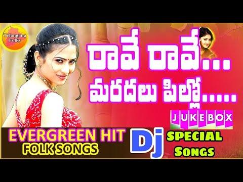 Rave Rave Mardalu Pillo Dj Song  Super Hit Folk Dj Songs Jukebox Telangana Folk Songs  Janapadalu