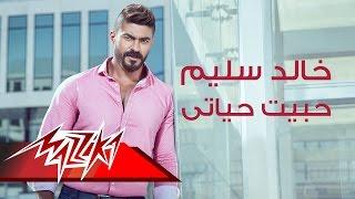 Video Habeit Hayati - Khaled Selim حبيت حياتى - خالد سليم download MP3, 3GP, MP4, WEBM, AVI, FLV Desember 2017