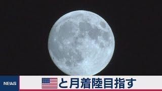 米と月着陸目指す 日本が基地建設で技術協力