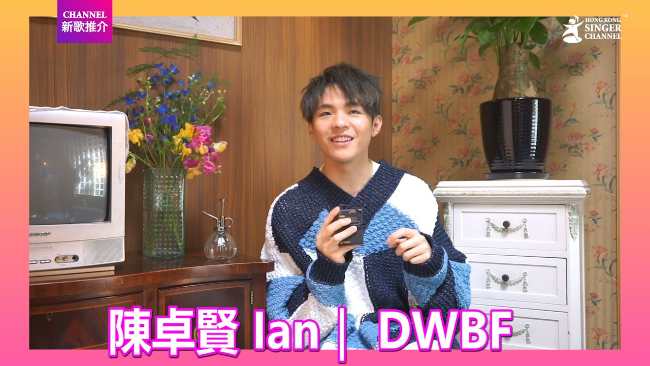 陳卓賢 Ian DWBF Channel新歌推介