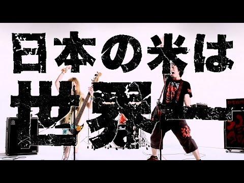 打首獄門同好会「日本の米は世界一」