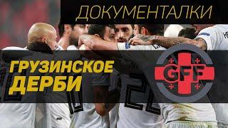 Про супер-матч, Кутаиси и Тбилиси
