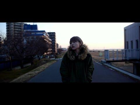 塩入冬湖「落ちない」Music Video