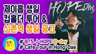 200218 BTS J-Hope 제이홉 생일 카페 투어…