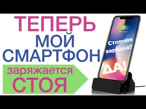 Настольная зарядка для смартфонов. Мой Samsung теперь спит стоя!