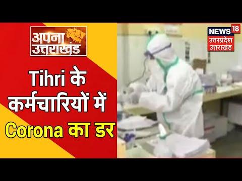 Apna Uttarakhand | Tihri के कर्मचारियों में Corona का डर, Medical ड्यूटी से कर रहे इनकार