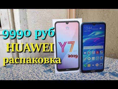 Huawei Y7 2019 распаковка