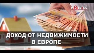 Как купить недвижимость в Европе для сдачи в аренду: доходность и ликвидность